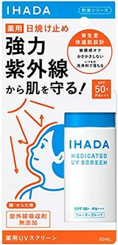 資生堂 イハダ『薬用UVスクリーン』