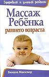 Infant Massage Handbook For Loving Parents