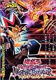 遊・戯・王 デュエルモンスターズ ナイトメアトラバドール NDS版 (Vジャンプブックス)