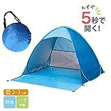 ワンタッチテント JOOKYO ビーチ テント 2-3人用 サンシェードテント UVカット キャンプ 海水浴 簡易 折りたたみ ブルー