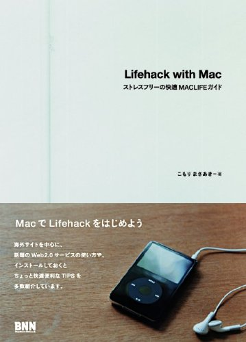 Lifehack with Mac―ストレスフリーの快適MACLIFEガイド