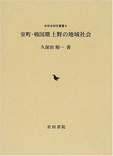 Community of Muromachi Sengoku period Ueno (medieval history research Sosho (6)) (2006) ISBN: 4872944151 [Japanese Import]