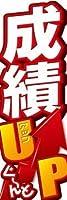 のぼり旗スタジオ のぼり旗 成績アップ001 通常サイズ H1800mm×W600mm