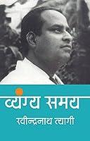 Vyangya Samay Ravindra Nath Tyagi