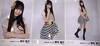 SKE48 チームS 野村実代 2020年6月度 生写真 3枚