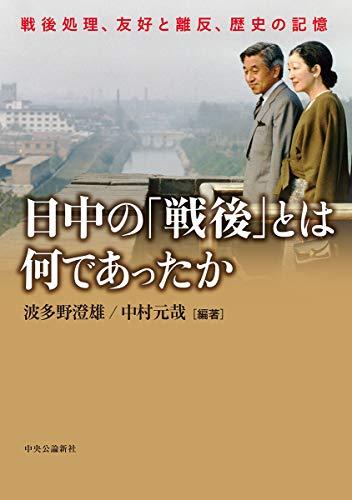 日中の「戦後」とは何であったか-戦後処理、友好と離反、歴史の記憶 (単行本)