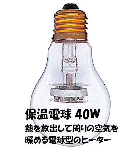 ミニマルランド保温電球カバー付き40W
