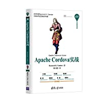 Apache Cordova实战/清华开发者书库