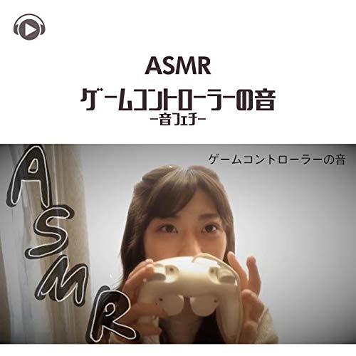 ASMR - Game controller sound -sound fetish-_pt03 (feat. oyu ASMR)