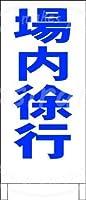 場内徐行(青) メタルポスター壁画ショップ看板ショップ看板表示板金属板ブリキ看板情報防水装飾レストラン日本食料品店カフェ旅行用品誕生日新年クリスマスパーティーギフト