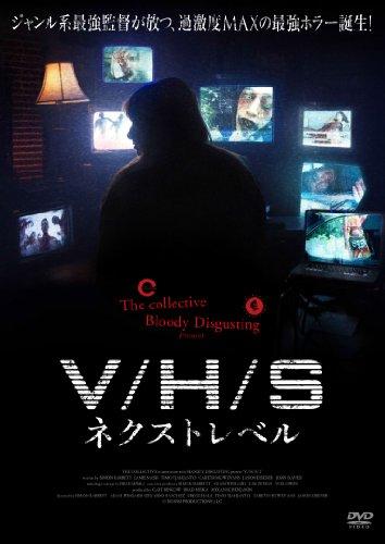 V/H/Sネクストレベル [DVD]