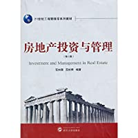 Investment and Management in Real Estate(Chinese Edition)