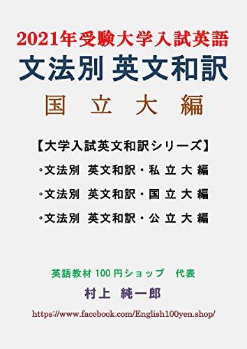 English to Japanese Translation 2021 National University (Japanese Edition)