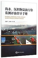 海水沉积物溢油污染监测评价指导手册