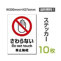 「さわらない」【ステッカー シール】タテ・大 200×276mm (sticker-095-10) (10枚組)