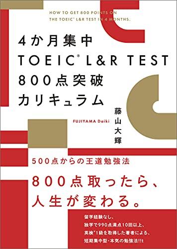 4か月集中 TOEIC L&R TEST 800点突破カリキュラム