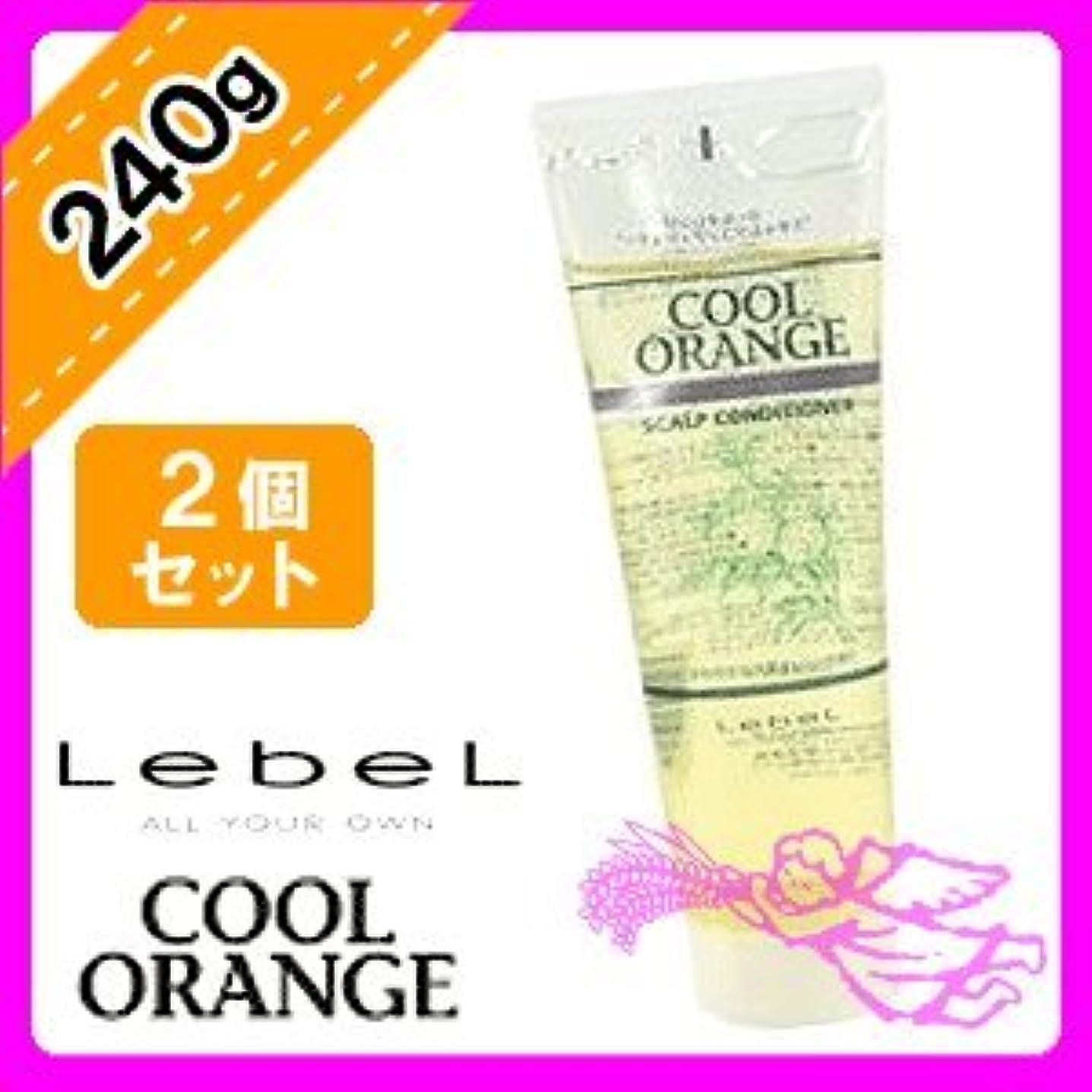 ヒント最初うんルベル クールオレンジ スキャルプ コンディショナー 240g ×2個セット Lebel COOL ORANGE スキャルプケア クレンジング