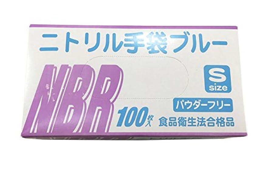 七面鳥副詞下線使い捨て手袋 ニトリル グローブ ブルー 食品衛生法合格品 粉なし 100枚入×20個セット Sサイズ
