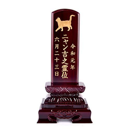 Pet&Love. ペットの位牌 オーダーメイド 天然木製 猫用 スタンダード シルエット 文字内容指定できます (ダークブラウン)
