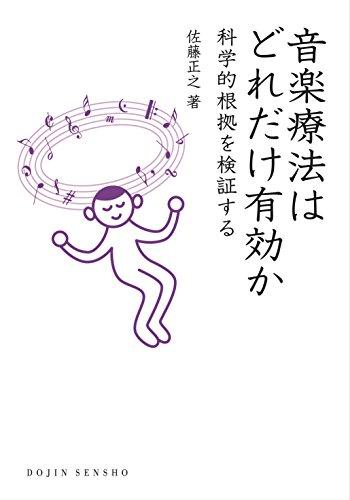 音楽療法はどれだけ有効か―科学的根拠を検証する (DOJIN選書)