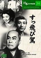 すっ飛び駕 [DVD]