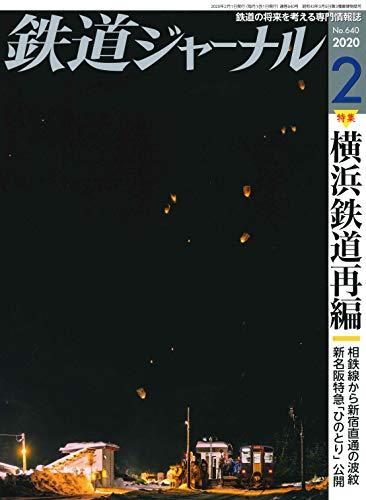 鉄道ジャーナル 2020年 02 月号 [雑誌]