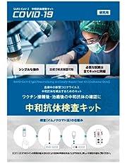 【最短10分で判定】中和抗体検査キット 新型コロナウイルス セルフ検査タイプ 研究用1回分