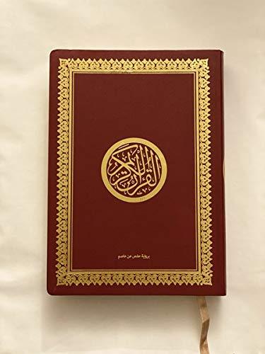 KORAN NUR ARABISCH, hochwertig, Hardcover, Handl. Zwischengröße 12,5 x 17
