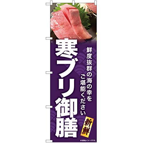 のぼり旗 寒ブリ御膳 No.YN-6788 (三巻縫製 補強済み)