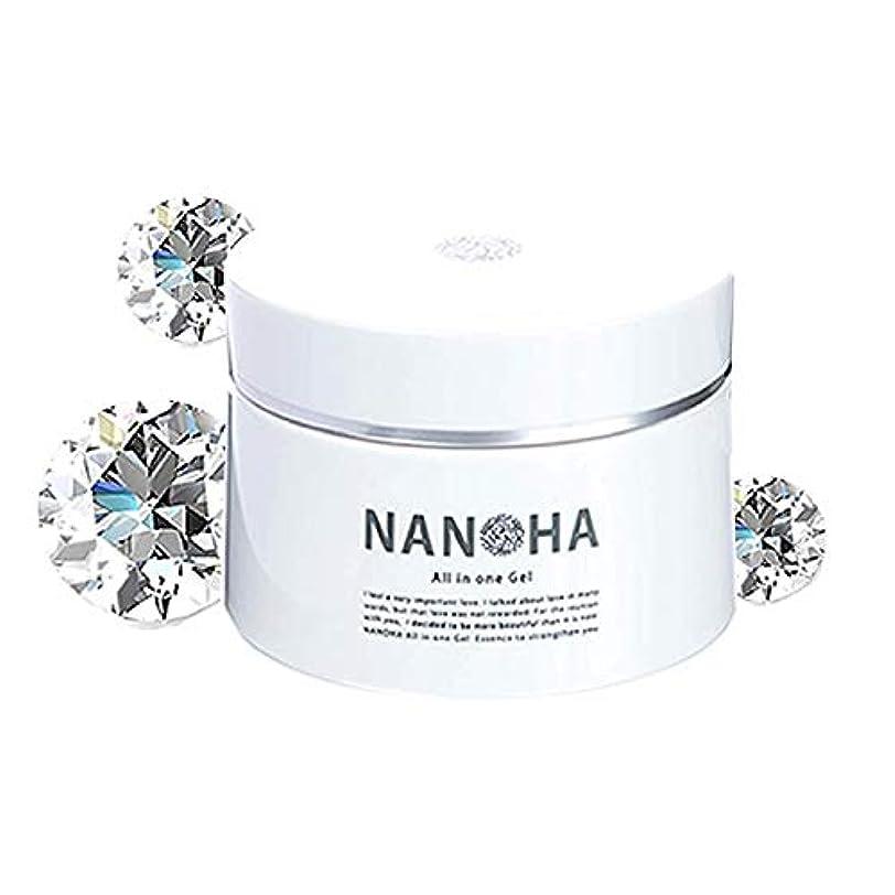 タールセッティング失敗NANOHA オールインワンジェル ヒト幹細胞 美容 オールインワン ジェル 50g (1個セット)