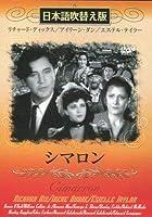 シマロン(吹替&字幕) [DVD]