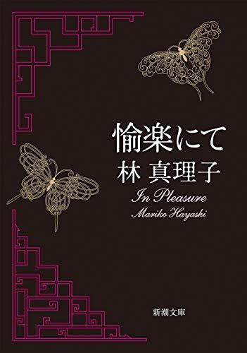 愉楽にて (新潮文庫)