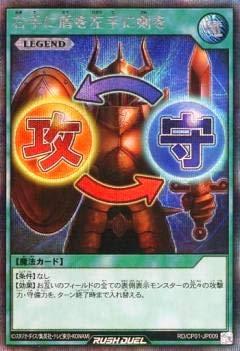 遊戯王 ラッシュデュエル RD/CP01-JP009 右手に盾を左手に剣を (日本語版 シークレットレア) キャラクターパック -ガクト・ロア・ロミン-