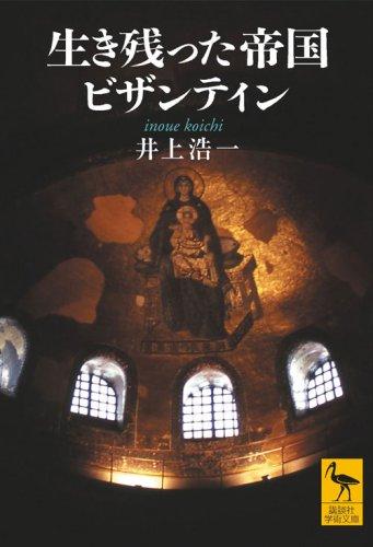 生き残った帝国ビザンティン (講談社学術文庫 1866)