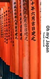 Oh my Japan: Journal notebook Diary for Adventure kids, Blank Lined Travel Journal to Write In Ideas  keywords: