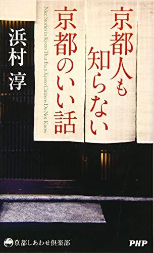 京都人も知らない京都のいい話の詳細を見る