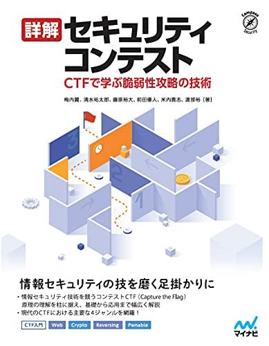 詳解セキュリティコンテスト ~CTFで学ぶ脆弱性攻略の技術