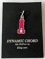 DYNAMIC CHORD セレクトチャーム King ver. 単品