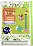 ナカバヤシ かるい学習帳(ロジカル・エアーノート) ・B5 かんじれんしゅう 91字 NB51-KA91/A