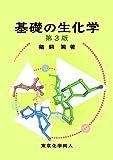 基礎の生化学(第3版)