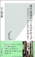 現代建築のパースペクティブ  日本のポスト・ポストモダンを見て歩く (光文社新書)