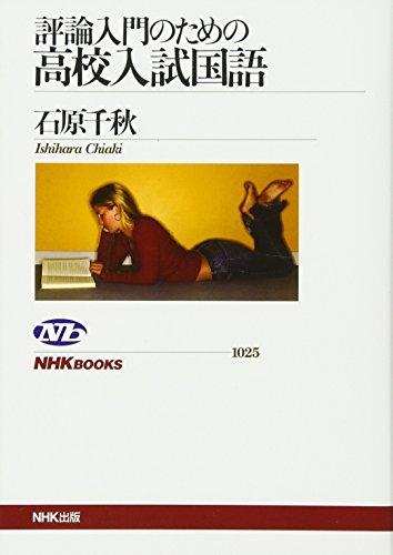 評論入門のための高校入試国語 (NHKブックス)