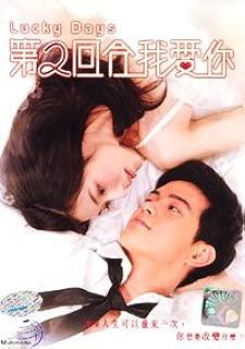 Lucky Days Taiwanese Tv Drama Dvd English Sub NTSC All Region