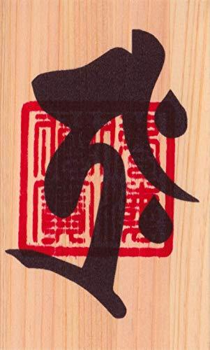 【宝くじ当選】開運梵字護符「宝生如来」 天然木ひのき紙 お守り 一攫千金運・棚ボタ運を引き寄せて宝くじ当選率が爆上がりする強力な護符(財布に入る名刺サイズ)