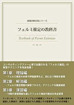 Book's Cover of 就職活動対策シリーズ ― フェルミ推定の教科書 Kindle版