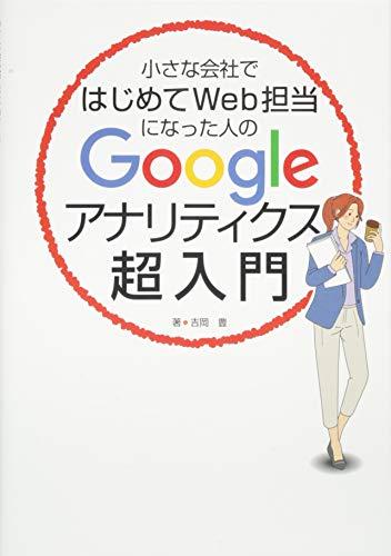 小さな会社ではじめてWeb担当になった人のGoogleアナリティクス超入門の詳細を見る