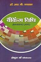 Banking Vidhi (Banking Laws-Hindi) (Second Edition, 2015)