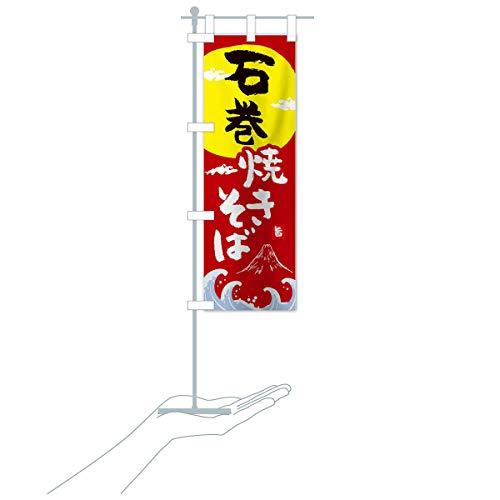 卓上ミニ石巻焼きそば のぼり旗 サイズ選べます(卓上ミニのぼり10x30cm 立て台付き)