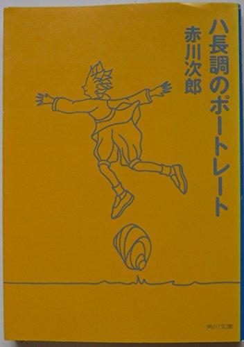 ハ長調のポートレート (角川文庫)の詳細を見る