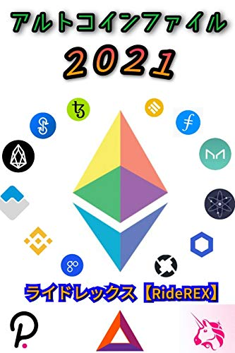 Altcoin File 2021 (Japanese Edition)
